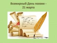 21 марта - Всемирный день поэзии.