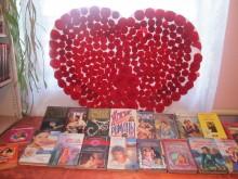 Книжная выставка ко Дню влюбленных
