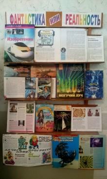 Книжно-журнальная выставка-размышление «ФАНТАСТИКА ИЛИ РЕАЛЬНОСТЬ»